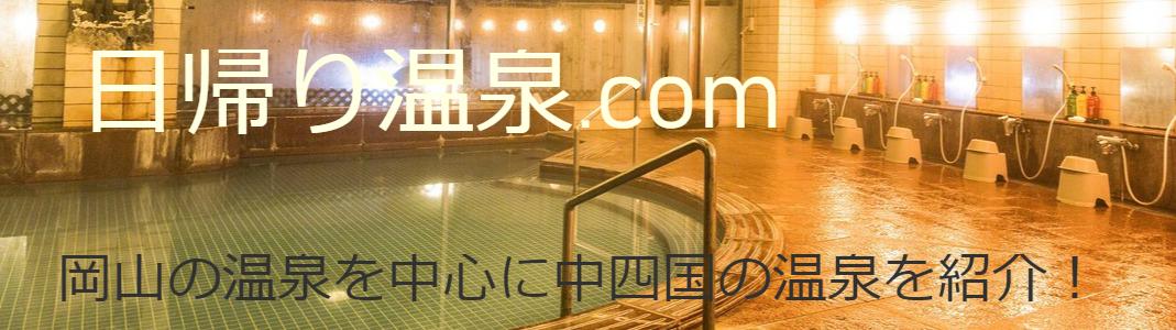 岡山日帰り温泉.com